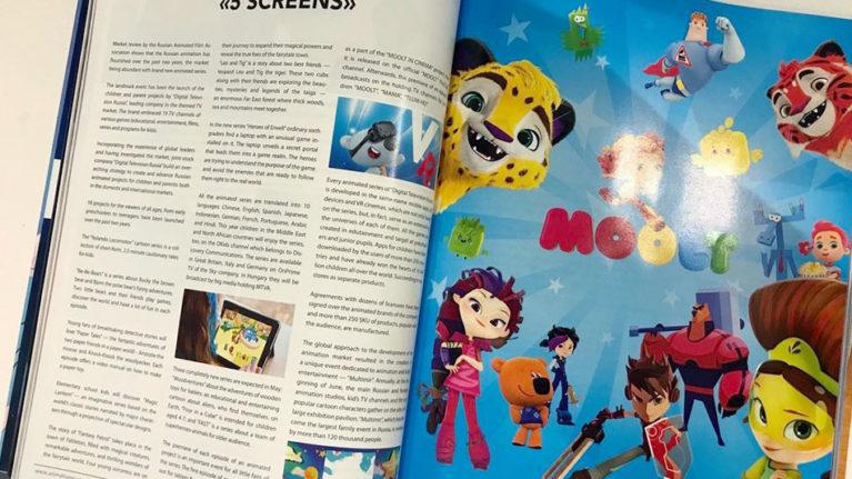 animation magazin о Паровозе