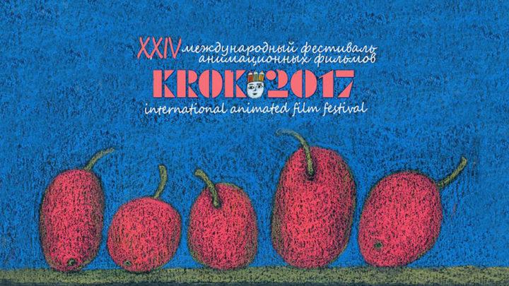 анимационный фестиваль КРОК