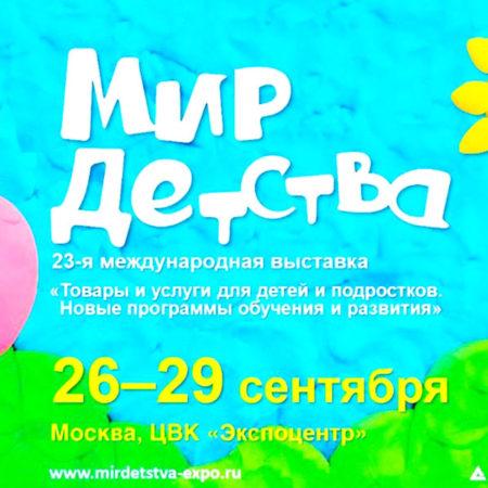 Выставка Мир детства 2017 в Москве