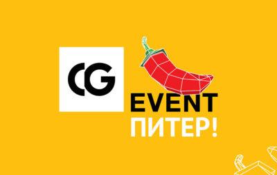 cg-event постер