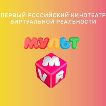 MOOLT VR МУЛЬТ VR
