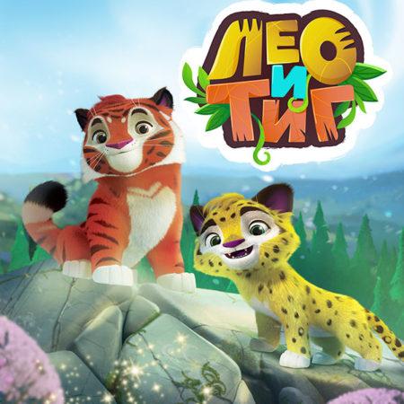 Леопард и Тигр в Москве