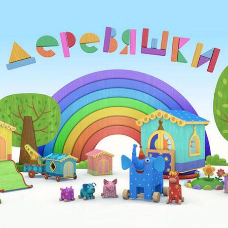Анимационный сериал «Деревяшки»