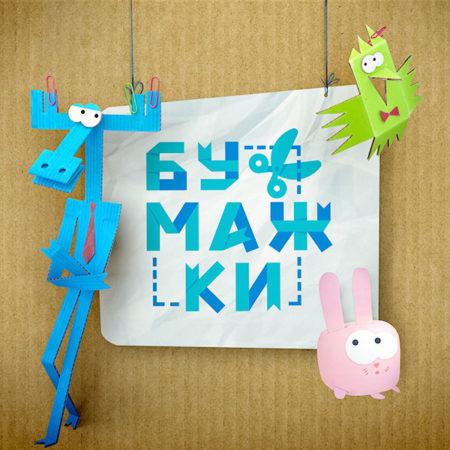 Анимационный сериал Бумажки