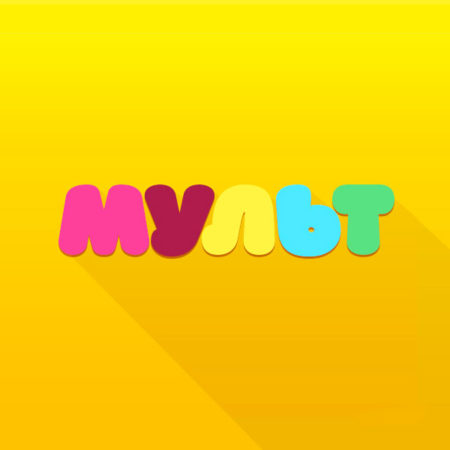 Moolt application Мульт приложение топ 5