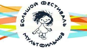 Большой фестиваль мультфильмов в Москве 2017