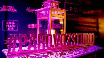 День рождения анимационной студии Паровоз трёхлетие