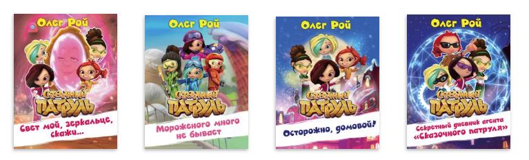 Серия книг «Сказочный патруль» от Олега Роя