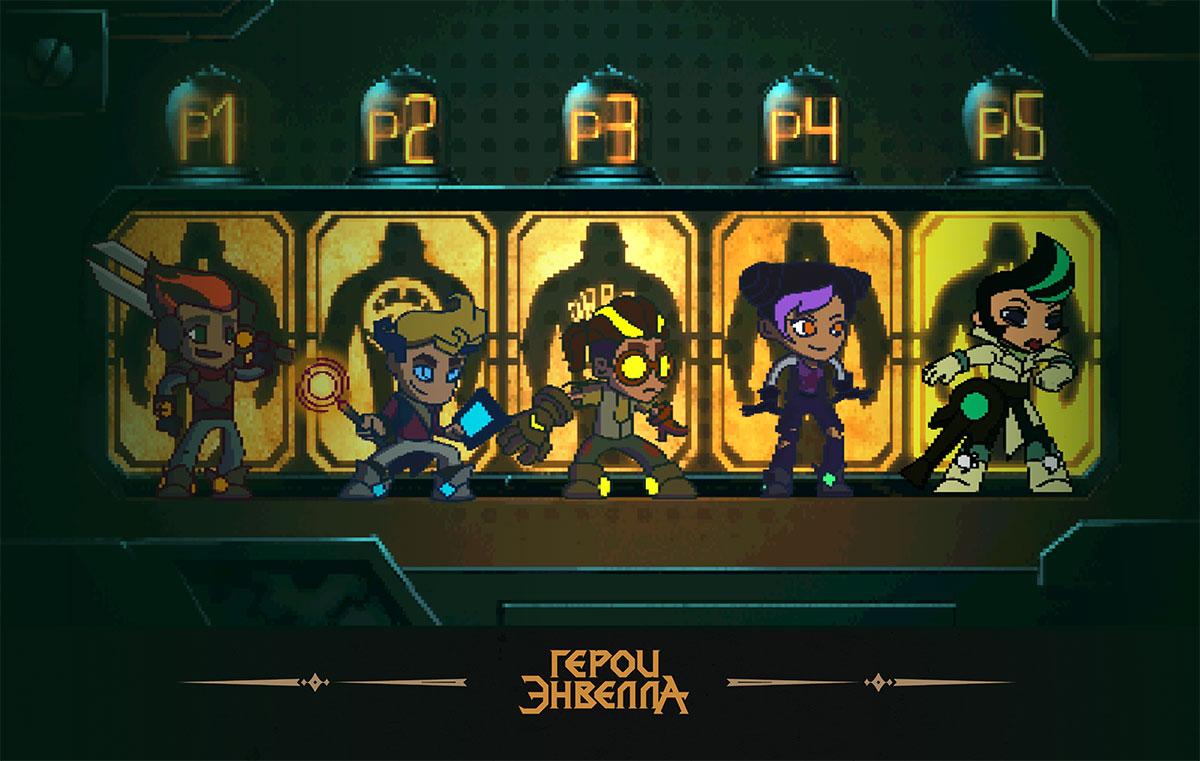 Экран выбора персонажей ГЭ