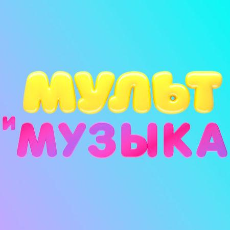 Логотипа телеканала Мультимузыка