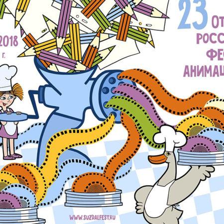Анимационный фестиваль Суздальфест