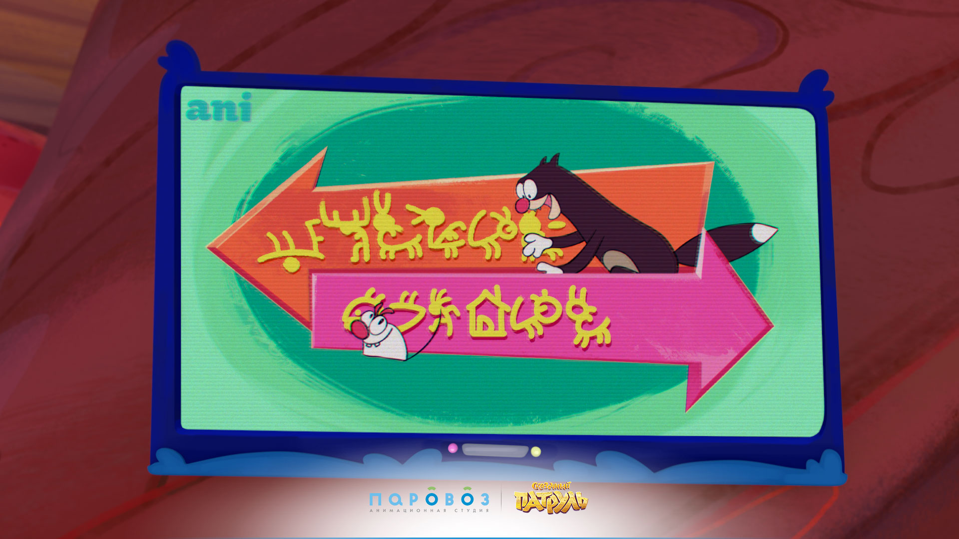 Пасхалки из мультфильма Сказочный патруль • Отсылки к современным мультфильмам • Том и Джерри