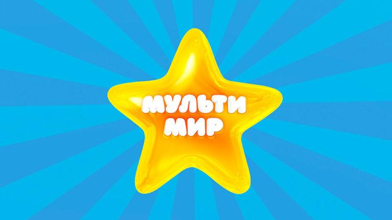 Студия «Паровоз» - триумфатор премии «Мультимир 2018»