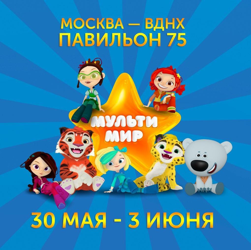 Афиша детского фестиваля «Мультимир»