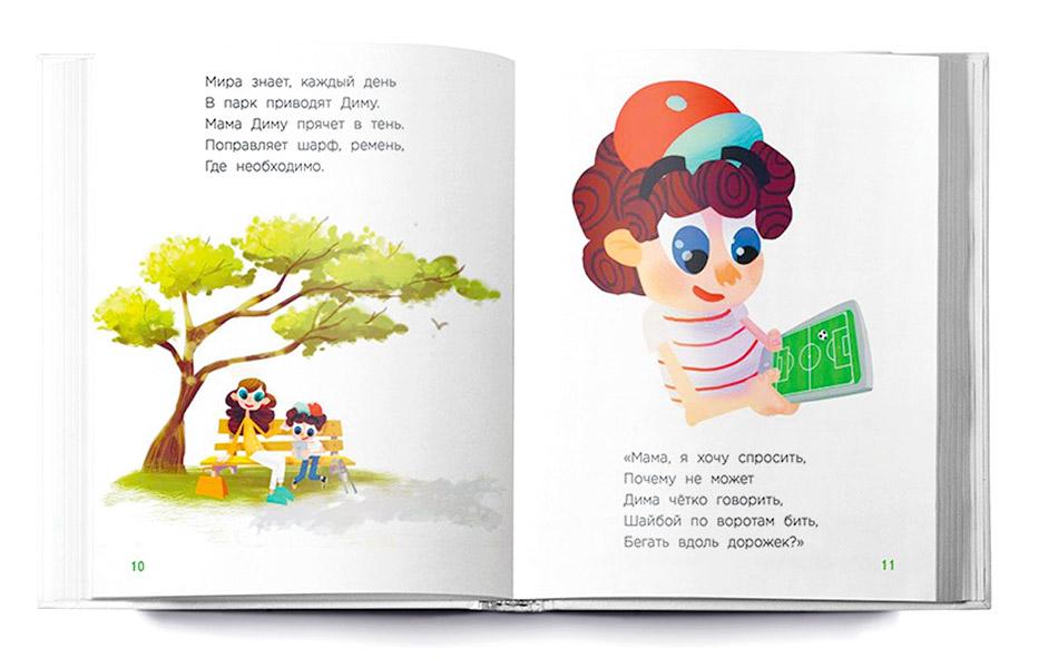 Книга «Про Диму» — «Детям о важном»