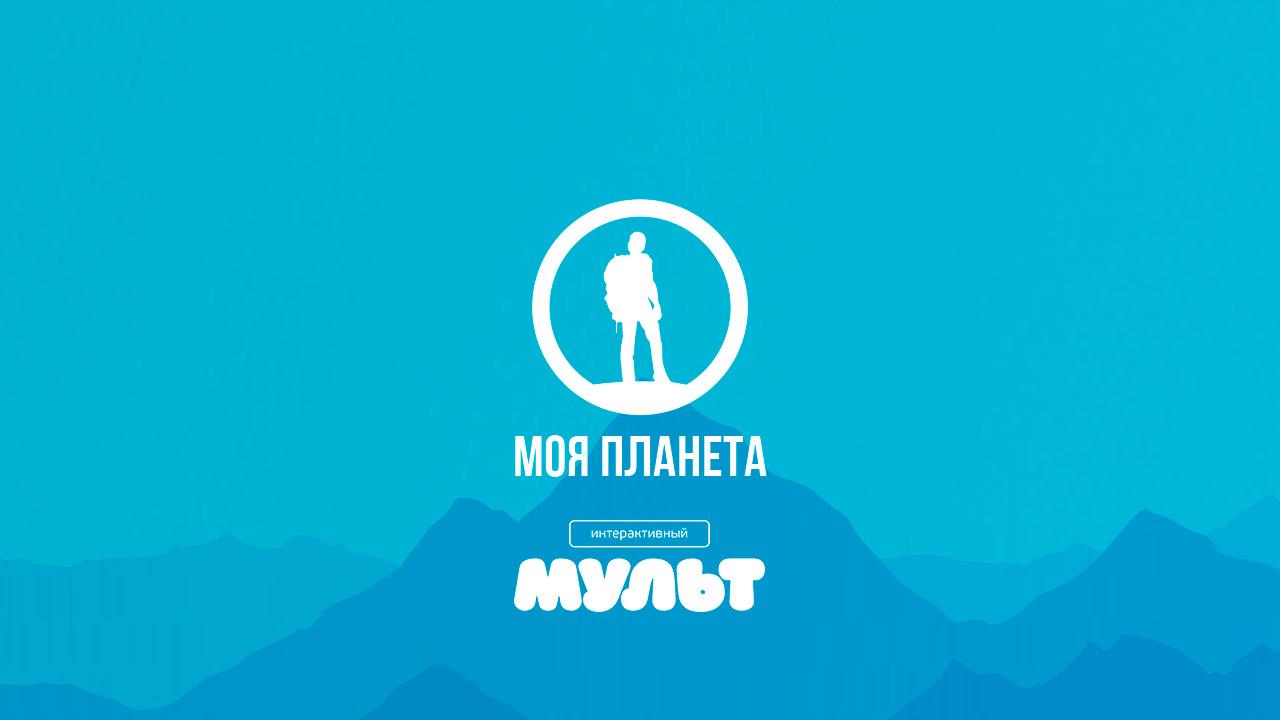 «Интерактивный Мульт» создал познавательное приложение «Моя Планета»