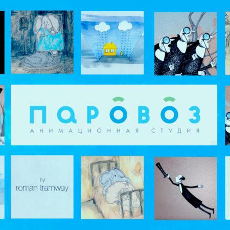 3 атмосферных мультфильма от режиссеров студии «Паровоз»!