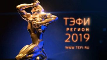 Наш коллега стал членом жюри Всероссийского телевизионного конкурса «ТЭФИ-Регион» 2019