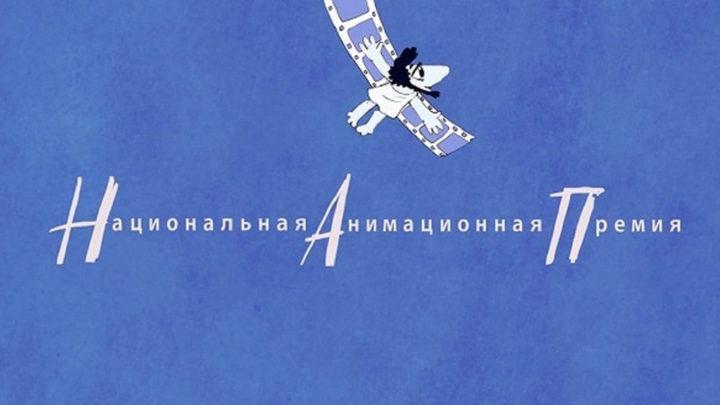 Мультфильмы студии «Паровоз» вошли влонг-лист анимационной премии «Икар»