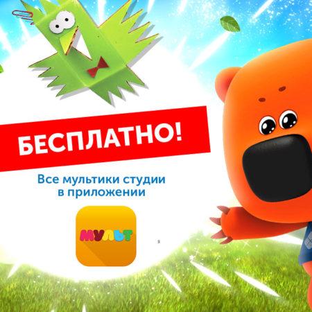 Мультфильмы студии «Паровоз»— бесплатно вприложении «МУЛЬТ»!