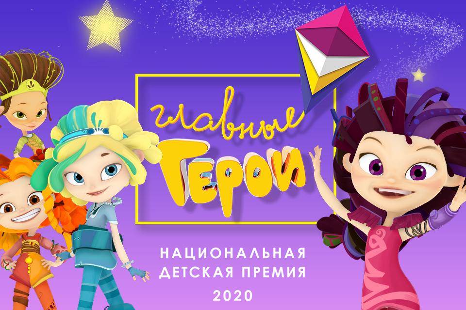 Национальная детская премия «Главные герои» объявляет открытое голосование