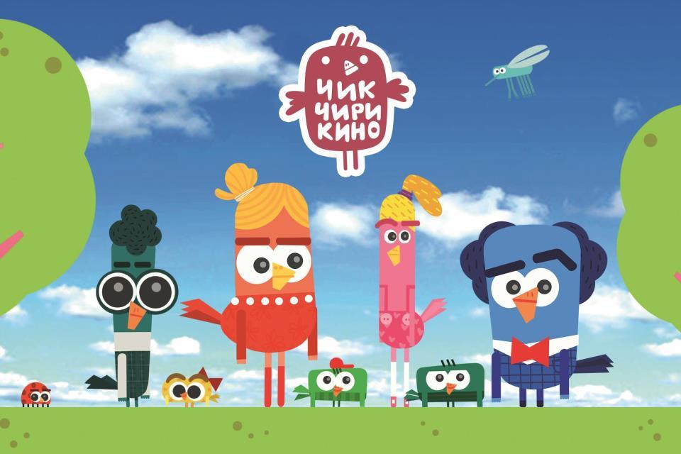 Мультфильм «Чик-Чирикино» на фестивале Cartoons on the Bay