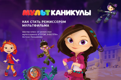 Творческий конкурс «МУЛЬТКАНИКУЛЫ» имастер-класс отАнтона Ланшакова