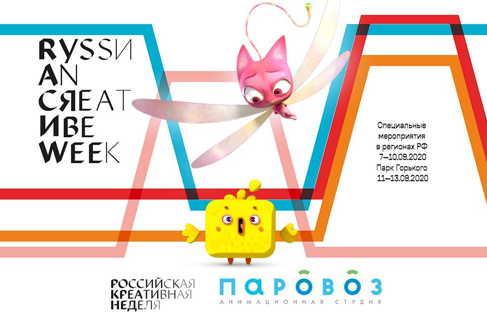 Студия «Паровоз» примет участие вРоссийской креативной неделе