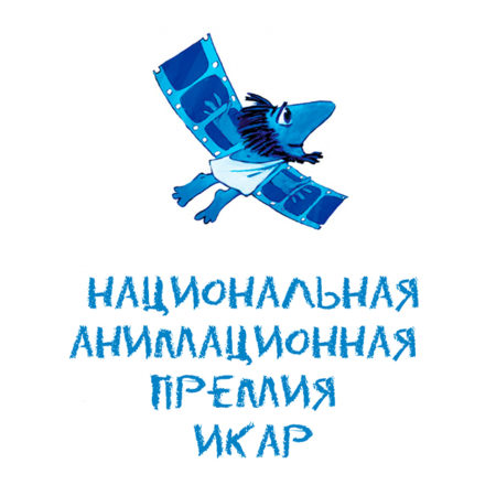 Объявлены лауреаты Национальной анимационной премии «Икар»