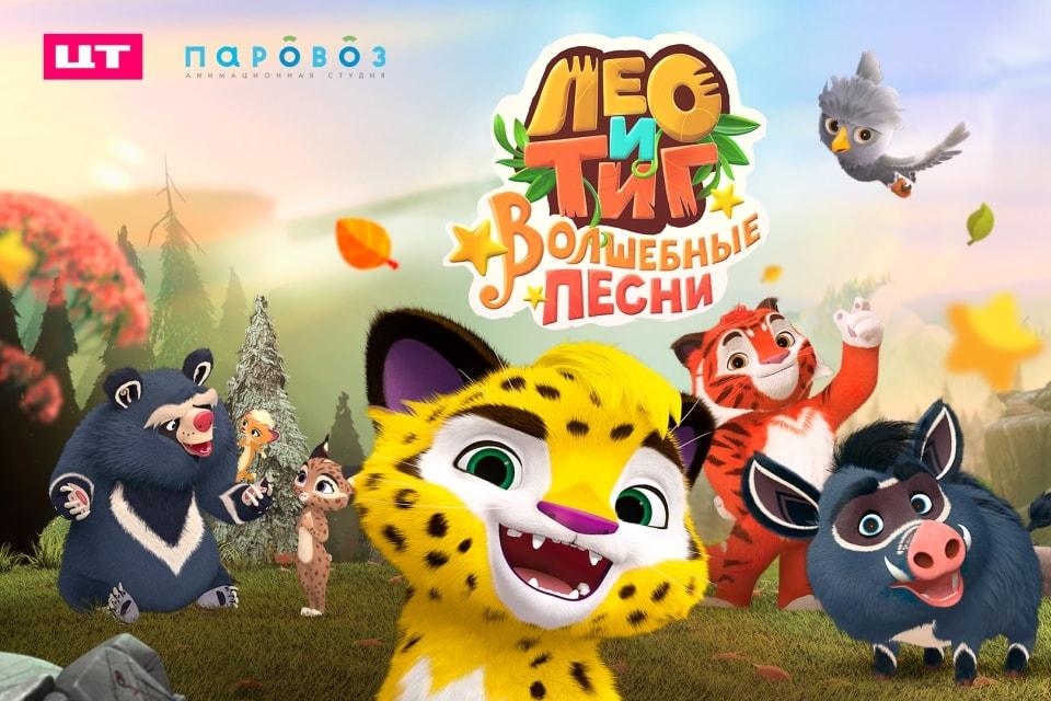 Умультсериала «Лео иТиг» появится музыкальный спин-офф