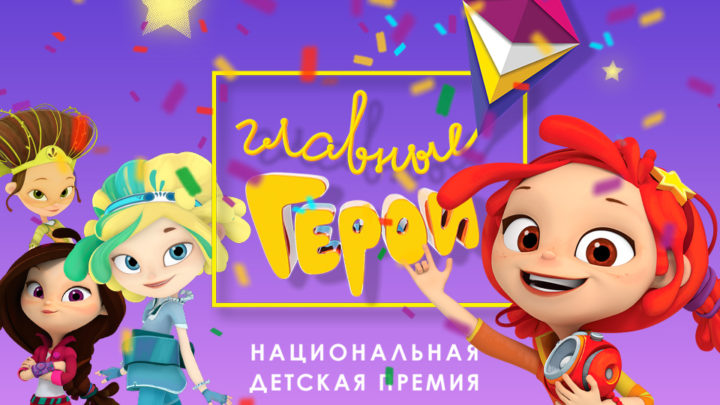 Мультфильмы студии «Паровоз» стали победителями премии «Главные герои-2020»
