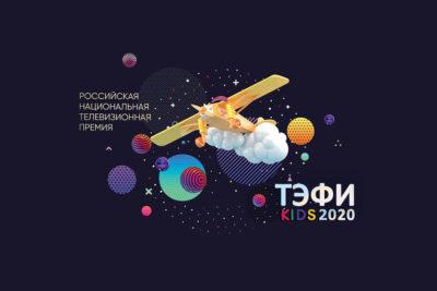 Объявлены лауреаты телевизионной премии «ТЭФИ-KIDS»