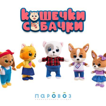 Умультфильма «КОШЕЧКИ-СОБАЧКИ» появилась линейка мягких игрушек
