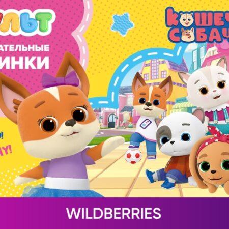 Новые игрушки помультсериалу «КОШЕЧКИ-СОБАЧКИ» появились наWildberries