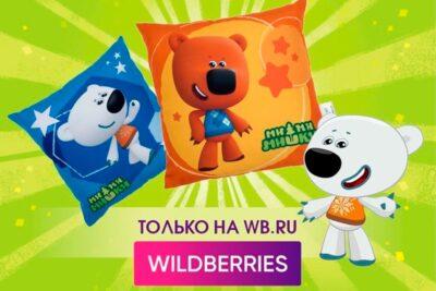 Подушки сМи-ми-мишками теперь наWildberries