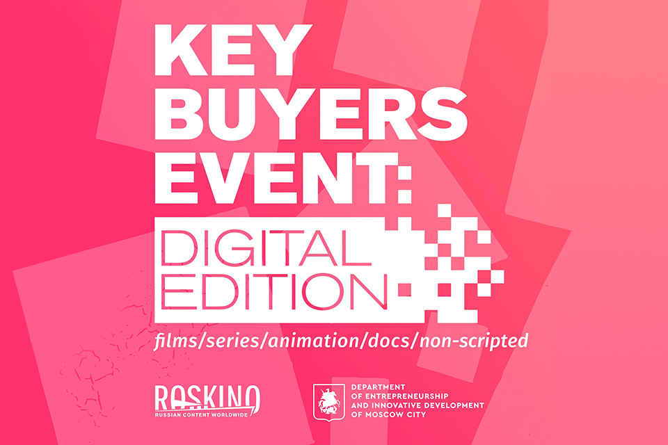 Студия «Паровоз» примет участие в KEY BUYERS EVENT