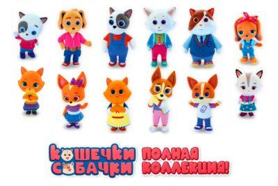 Собери всю коллекцию игрушек «КОШЕЧКИ-СОБАЧКИ»!
