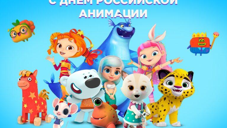 Поздравляем сДнем российской анимации!