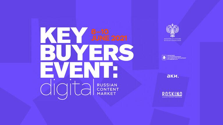 «Паровоз» наKey Buyers Event: digital