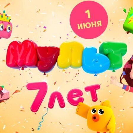 Телеканал «Мульт» отмечает день рождения!
