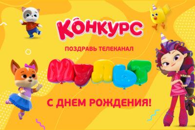 Конкурс поздравлений телеканала «МУЛЬТ»