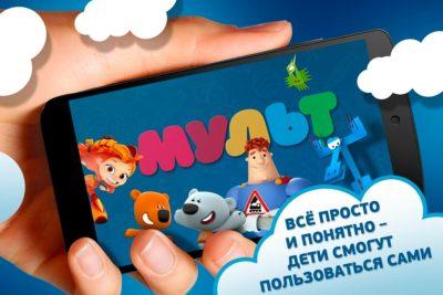 Приложение «МУЛЬТ» теперь вApple TV