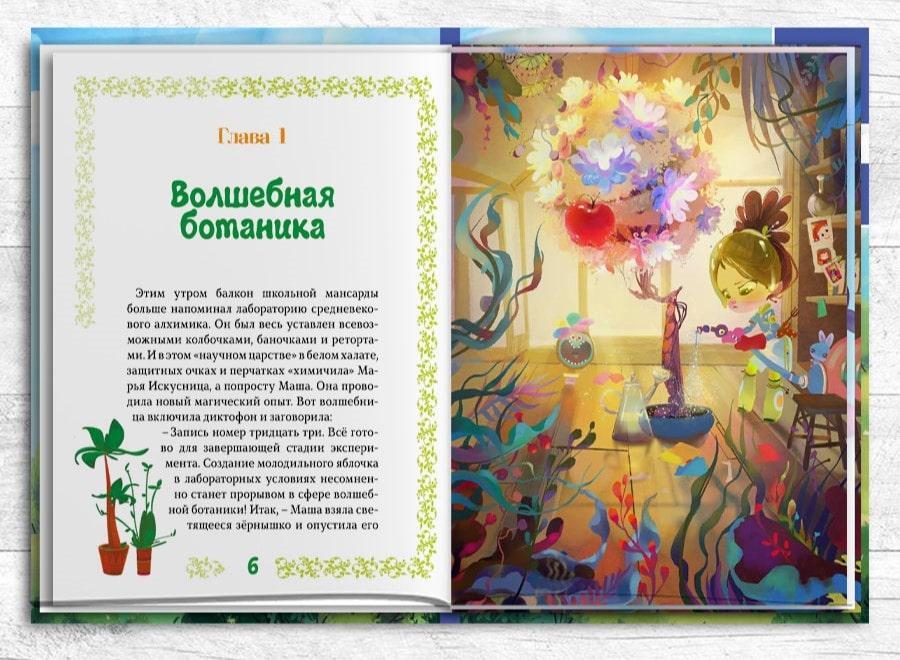 Книга-квест вдополненной реальности отавтора «Сказочного патруля»