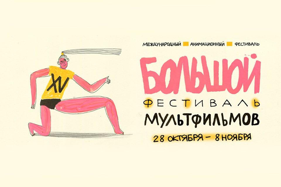 В Москве пройдет XV Большой фестиваль мультфильмов