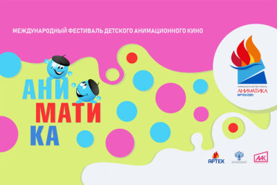«Эхо Аниматики» разнесется по нескольким регионам России