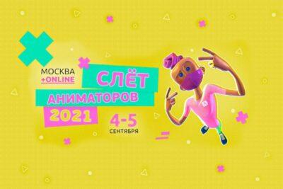 ВМоскве пройдет четвертый Слет аниматоров