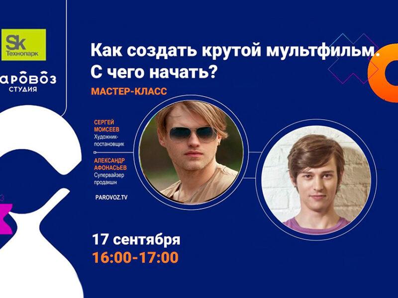 «Паровоз» стал партнером федерального конкурса Skolkovo Kids Challenge