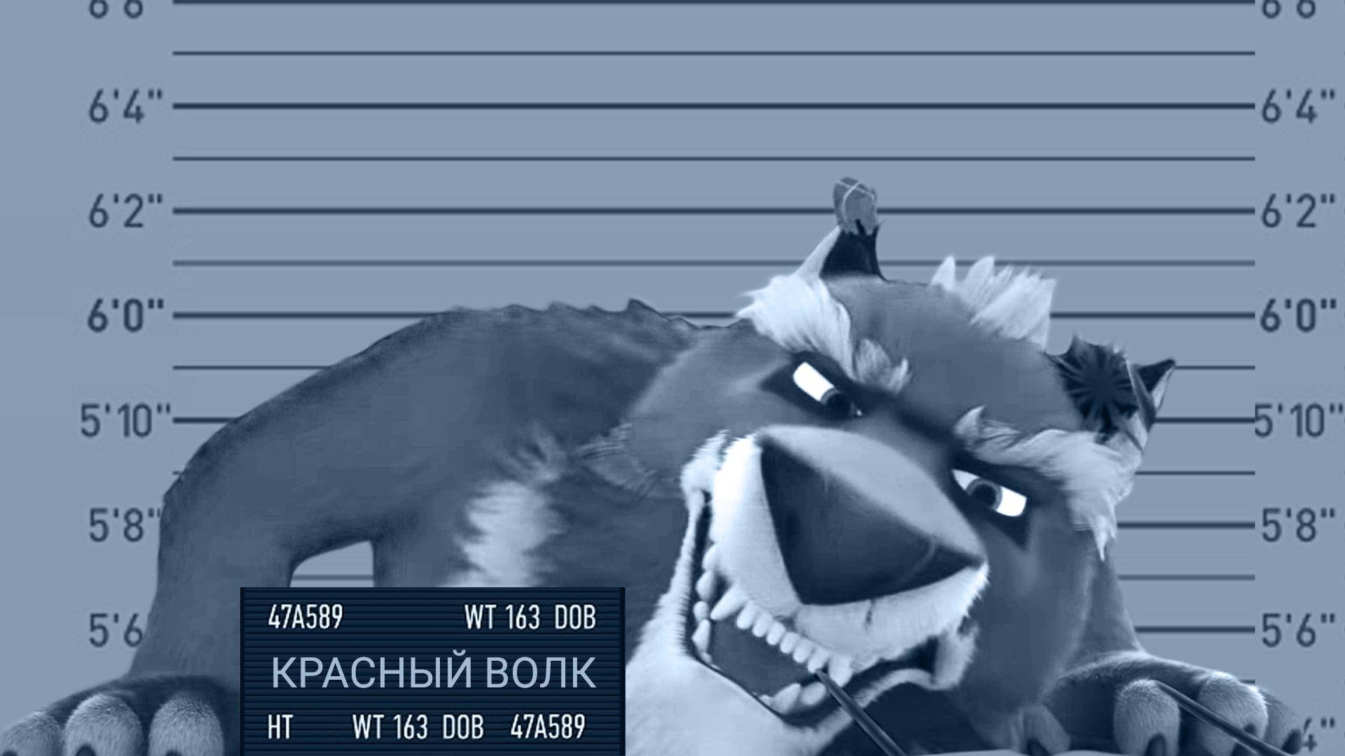 """Красный Волк из""""Лео иТига"""""""